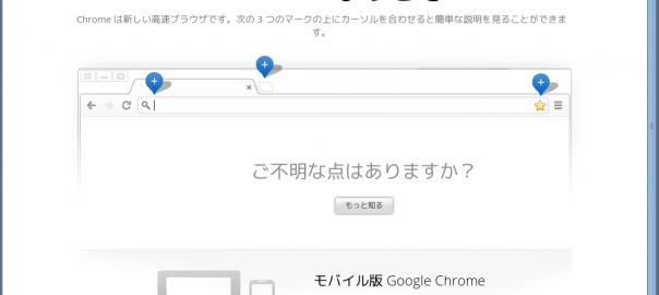 Google Chrome on CentOS